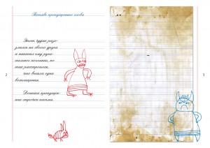 001- обзывалки и искусства писать письма
