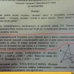 Детские задачки по математики