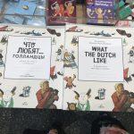 """Рецензия на книжку """"Что любят ... голландцы"""""""