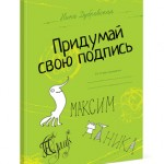 Рецензия на вторую книжку серии Хулигантская театрадь